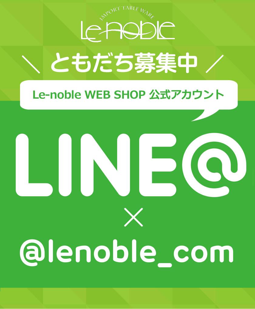 Le-noble ともだち募集中! LINE@にLe-noble WEB SHOPの公式アカウントができました!