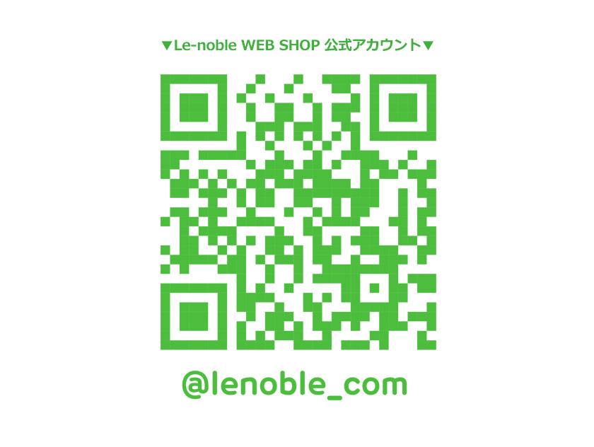 Le-noble WEB SHOP公式アカウントのQRコードはこちら