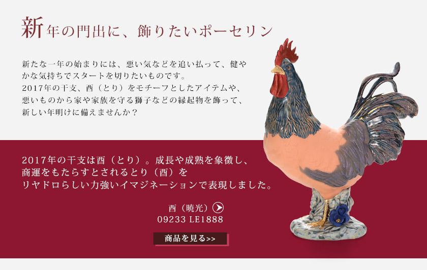 リヤドロ 酉(暁光) 09233 LE1888