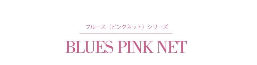 ブルース(ピンクネット)シリーズ