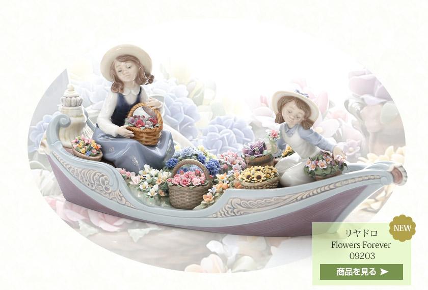 リヤドロ Flowers Forever 09203