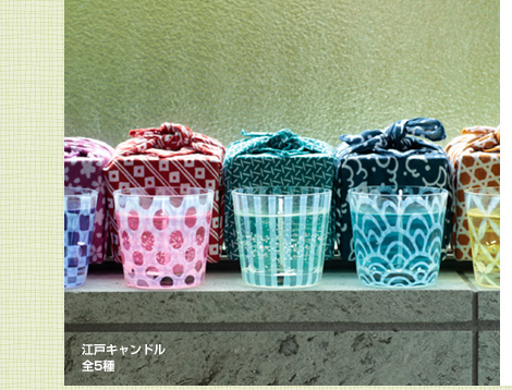 江戸キャンドル