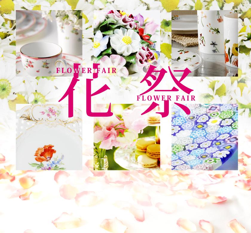 花祭り(FLOWER FAIR)雨が降れば「しっとり」と、光が差し込む時には「煌びやか」にテーブルを美しく演出する