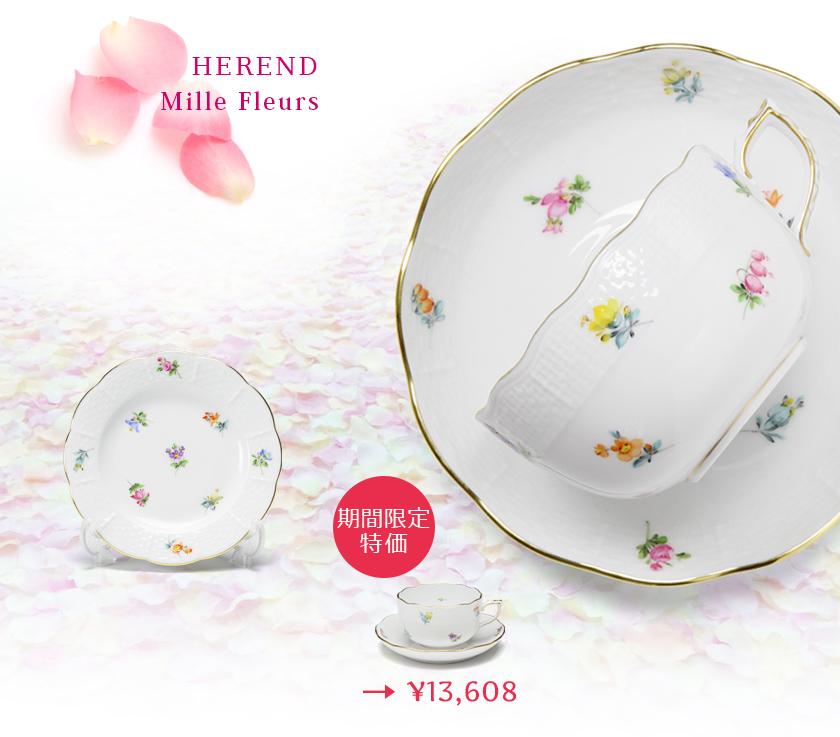 HEREND Mille Fleurs(ヘレンド ミルフルール)