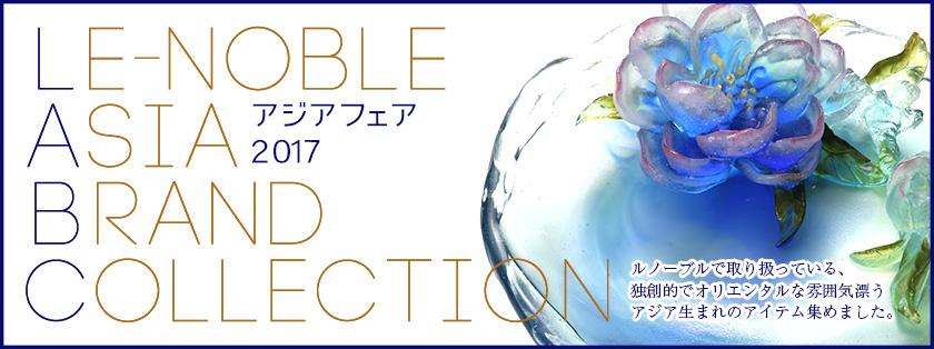ル・ノーブル アジアフェア 2017 アジア インテリア・コレクション