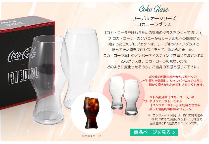 リーデル オーシリーズ コカコーラグラス 245cc 414/21 ペア