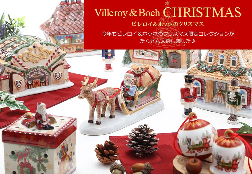 ビレロイ&ボッホ クリスマス