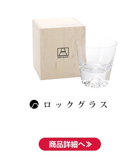 富士山ロックグラス
