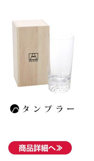 富士山タンブラーグラス