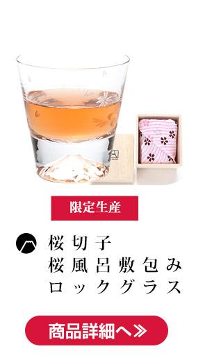 富士山グラス 桜切子ロック