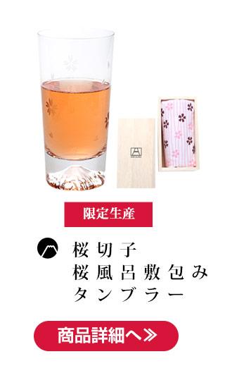 富士山グラス 桜切子 タンブラー