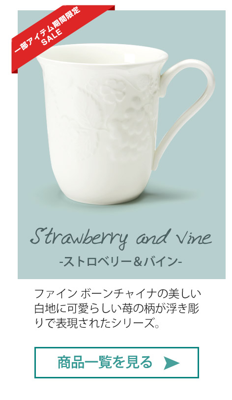 ストロベリー&バイン