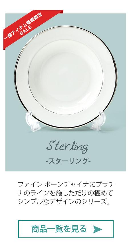 スターリング
