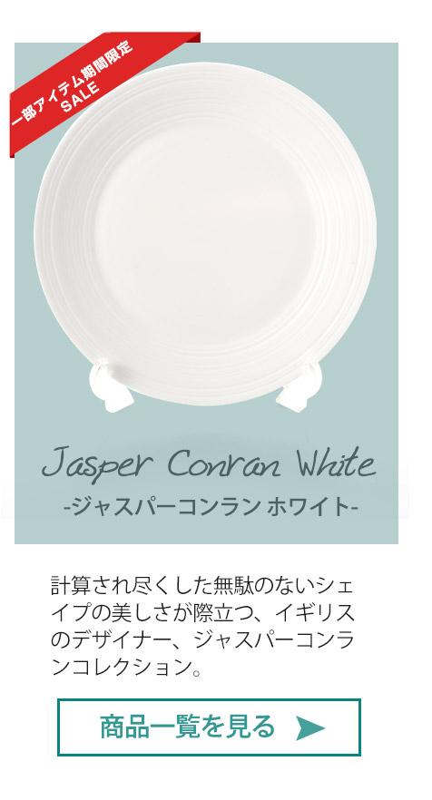 ジャスパーコンラン ホワイト