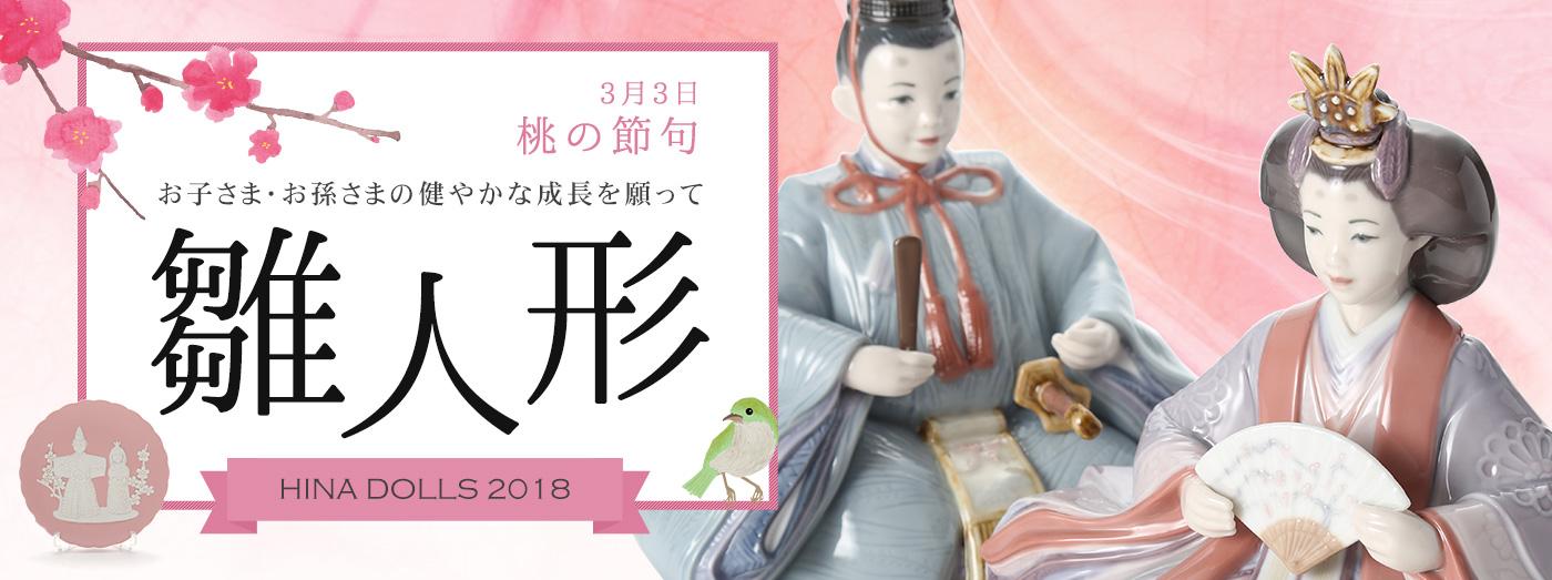 雛人形・お雛様(桃の節句)特集 2018