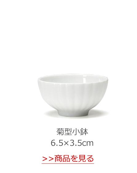 リチャードジノリ(Richard Ginori) ベッキオホワイト 菊型小鉢 6.5×3.5cm