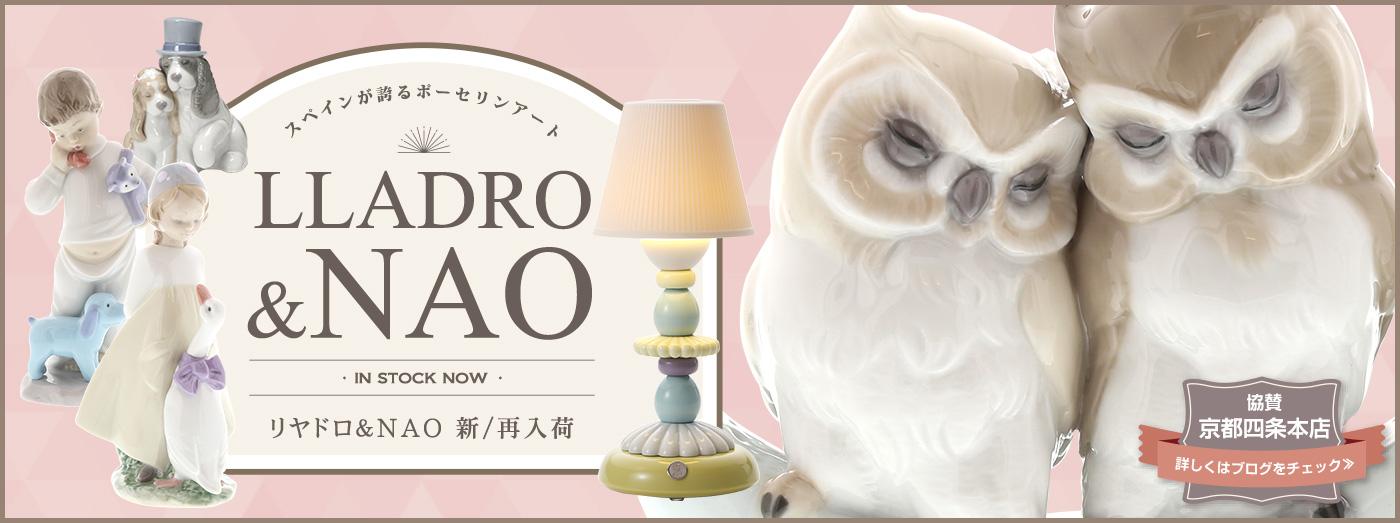 リヤドロ・NAO新入荷