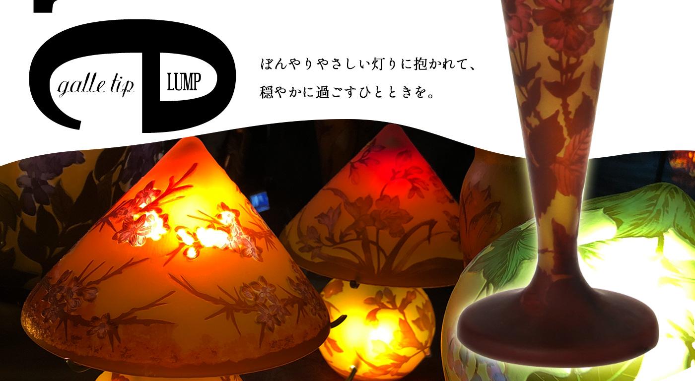 ガレランプのぼんやりやさしい灯りに抱かれて、穏やかに過ごすひとときを。