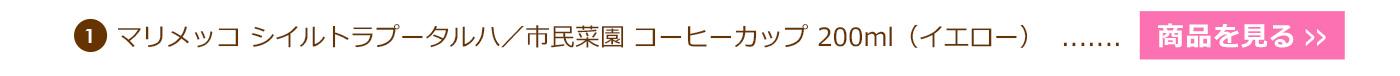 マリメッコ シイルトラプータルハ/市民菜園 コーヒーカップ 200ml(イエロー)