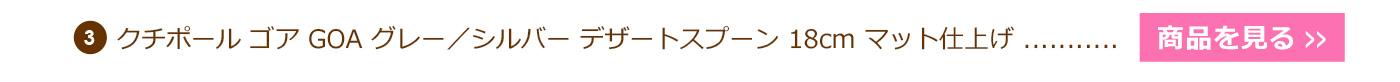 クチポール ゴア GOA グレー/シルバー デザートスプーン 18cm マット仕上げ
