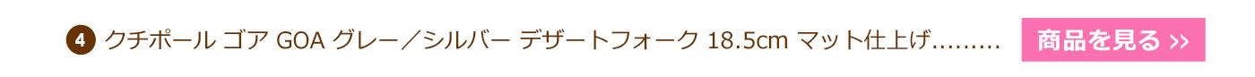 クチポール ゴア GOA グレー/シルバー デザートフォーク 18.5cm マット仕上げ