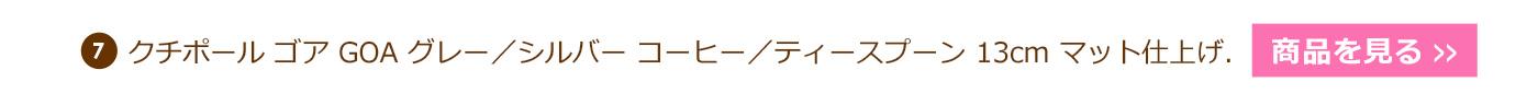 クチポール ゴア GOA グレー/シルバー コーヒー/ティースプーン 13cm マット仕上げ