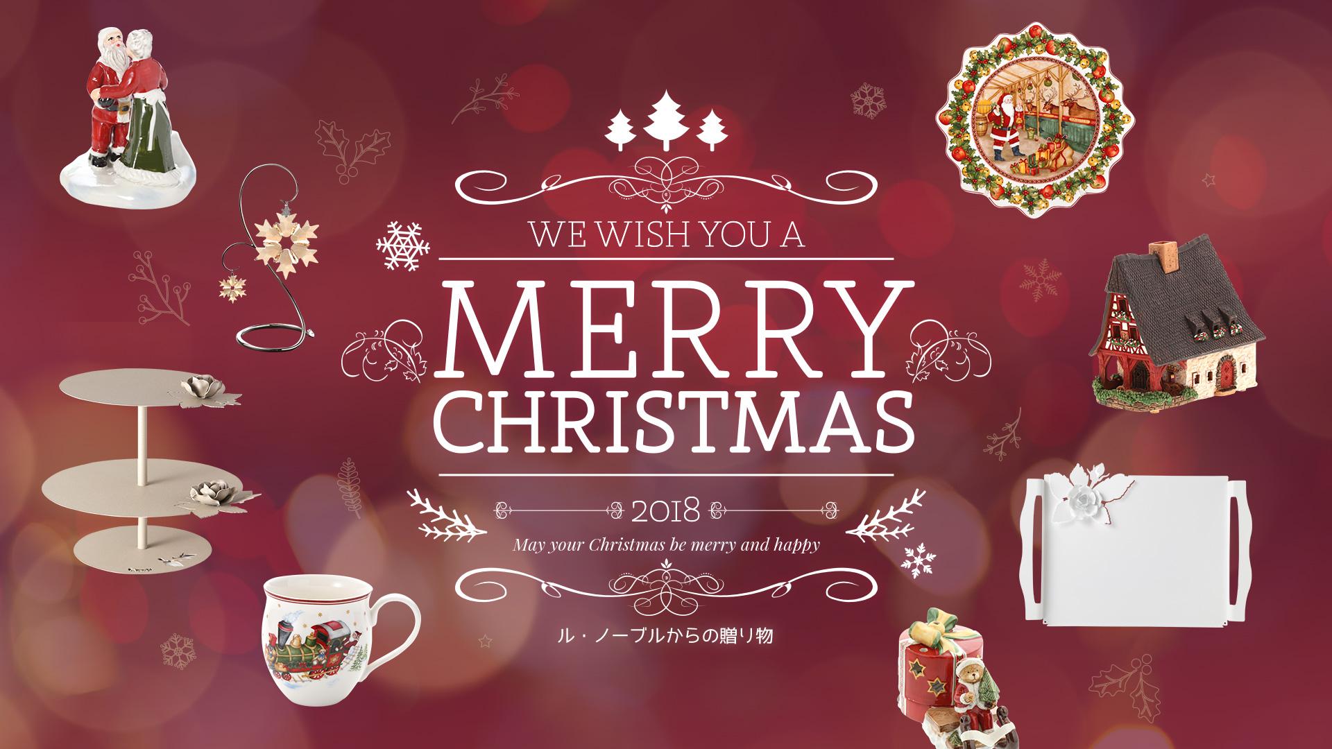ルノーブルのクリスマス特集 2018 大人クリスマス ブランド洋食