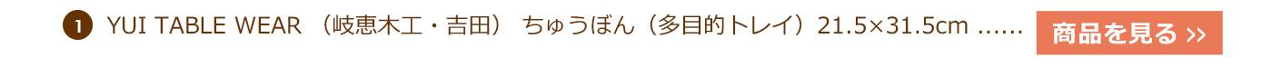 YUI TABLE WEAR ユイテーブルウェア(岐恵木工・吉田) ちゅうぼん(多目的トレイ) Y-022 21.5×31.5cm