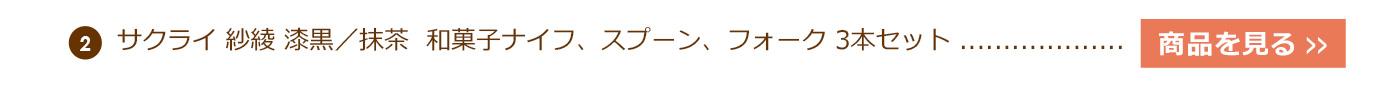 サクライ J-Tone 布着せカトラリー 紗綾 漆黒/抹茶 鶴田一郎デザイン 和菓子ナイフ、スプーン、フォーク 3本セット