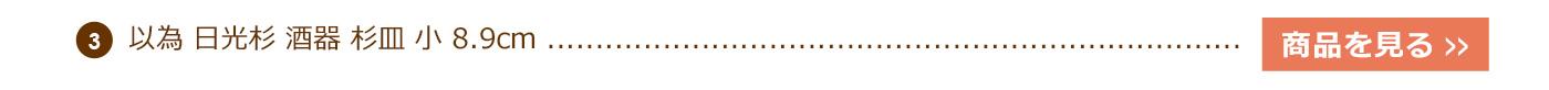 以為(おもえらく) 日光杉 酒器 杉皿 小 8.9cm