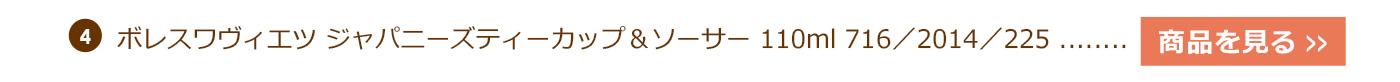 ポーリッシュポタリー(ポーランド陶器) ボレスワヴィエツ ジャパニーズティーカップ&ソーサー 110ml 716/2014/225 【ル・ノーブルオリジナル企画商品】