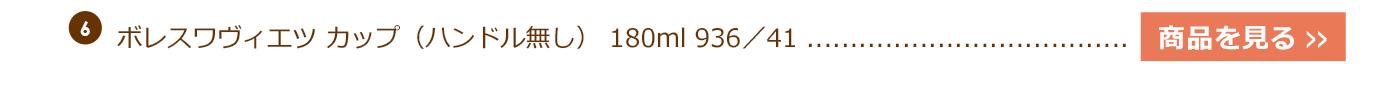 ポーリッシュポタリー(ポーランド陶器) ボレスワヴィエツ カップ(ハンドル無し) 180ml 936/41