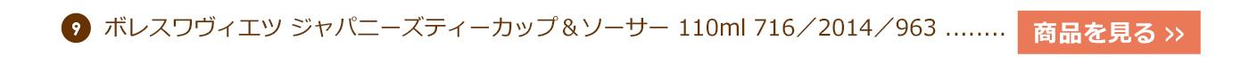 ポーリッシュポタリー(ポーランド陶器) ボレスワヴィエツ ジャパニーズティーカップ&ソーサー 110ml 716/2014/963【ル・ノーブルオリジナル企画商品】