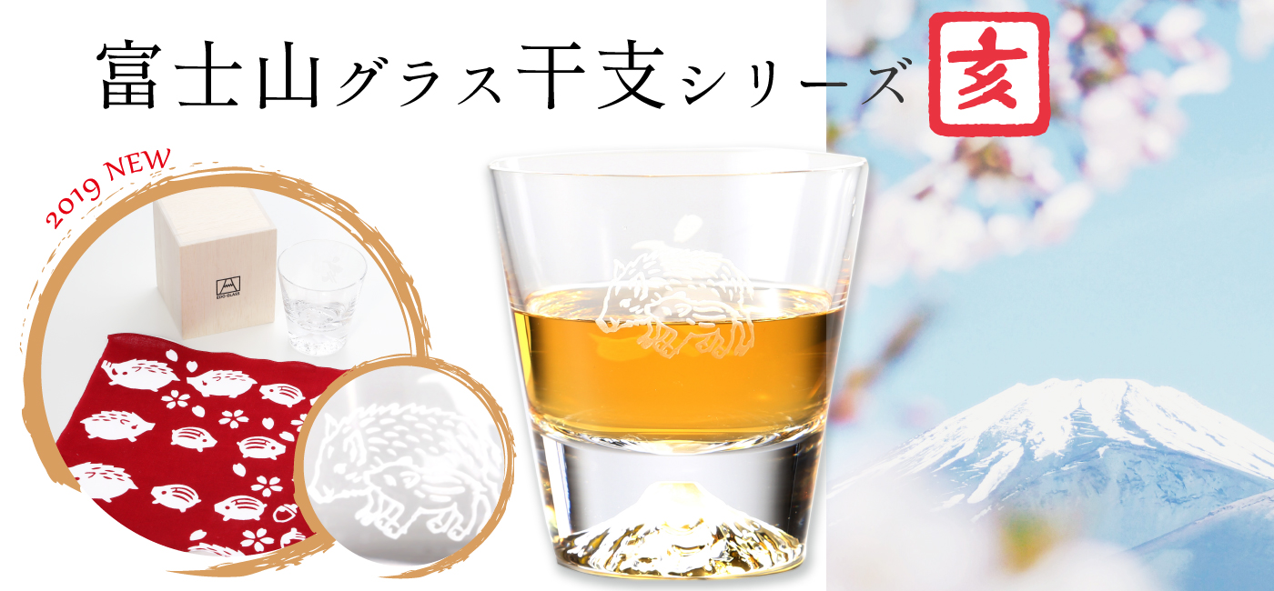 富士山グラス 干支タンブラー 亥