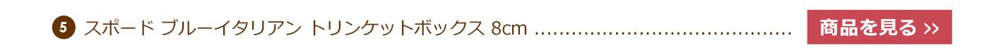 スポード ブルーイタリアン トリンケットボックス 8cm