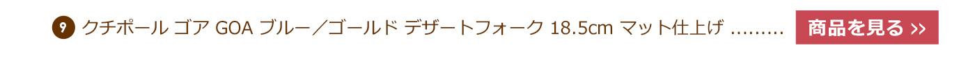 クチポール ゴア GOA ブルー/ゴールド デザートフォーク 18.5cm マット仕上げ