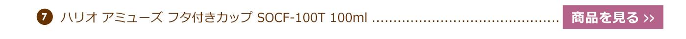 ハリオ アミューズ フタ付きカップ SOCF-100T 100ml