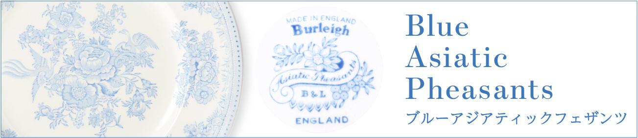 バーレイ Burleigh ブルーアジアティックフェザンツ