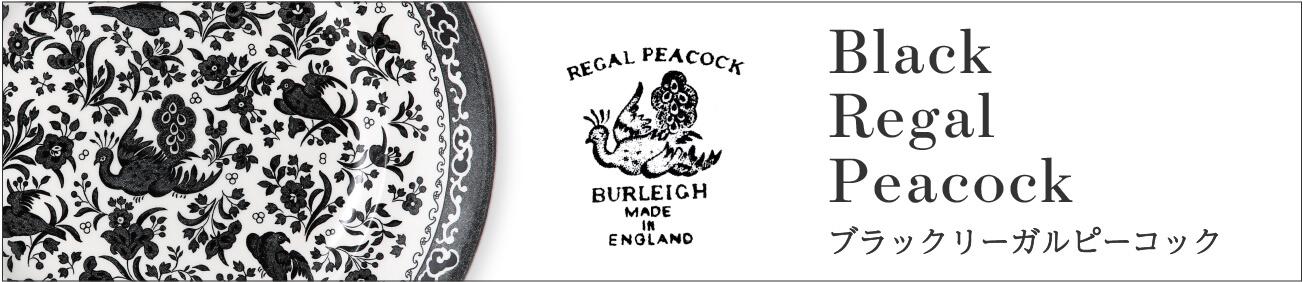 バーレイ Burleigh ブラックリーガルピーコック