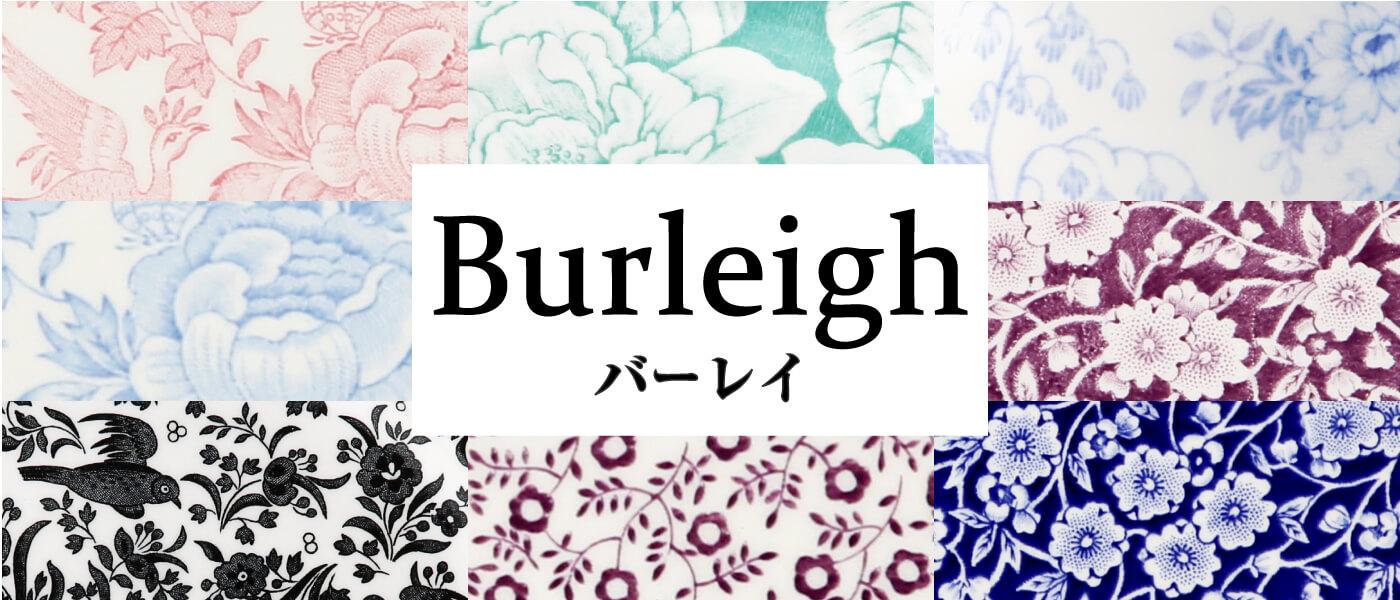 バーレイ Burleigh