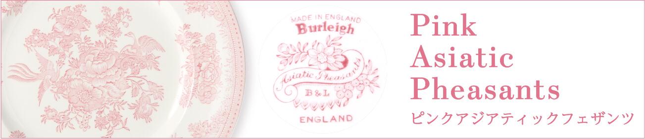 バーレイ Burleigh ピンクアジアティックフェザンツ