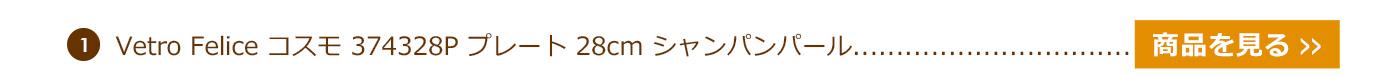 Vetro Felice ヴェトロ フェリーチェ コスモ 374328P プレート 28cm シャンパンパール 6/12