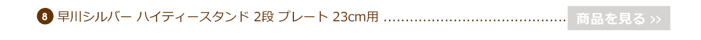 早川シルバー ハイティースタンド 2段 プレート 23cm用 19-20