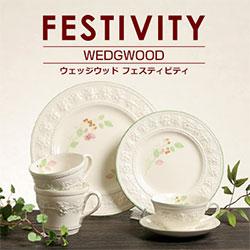 WEDGWOOD ウェッジウッド フェスティビティ お皿