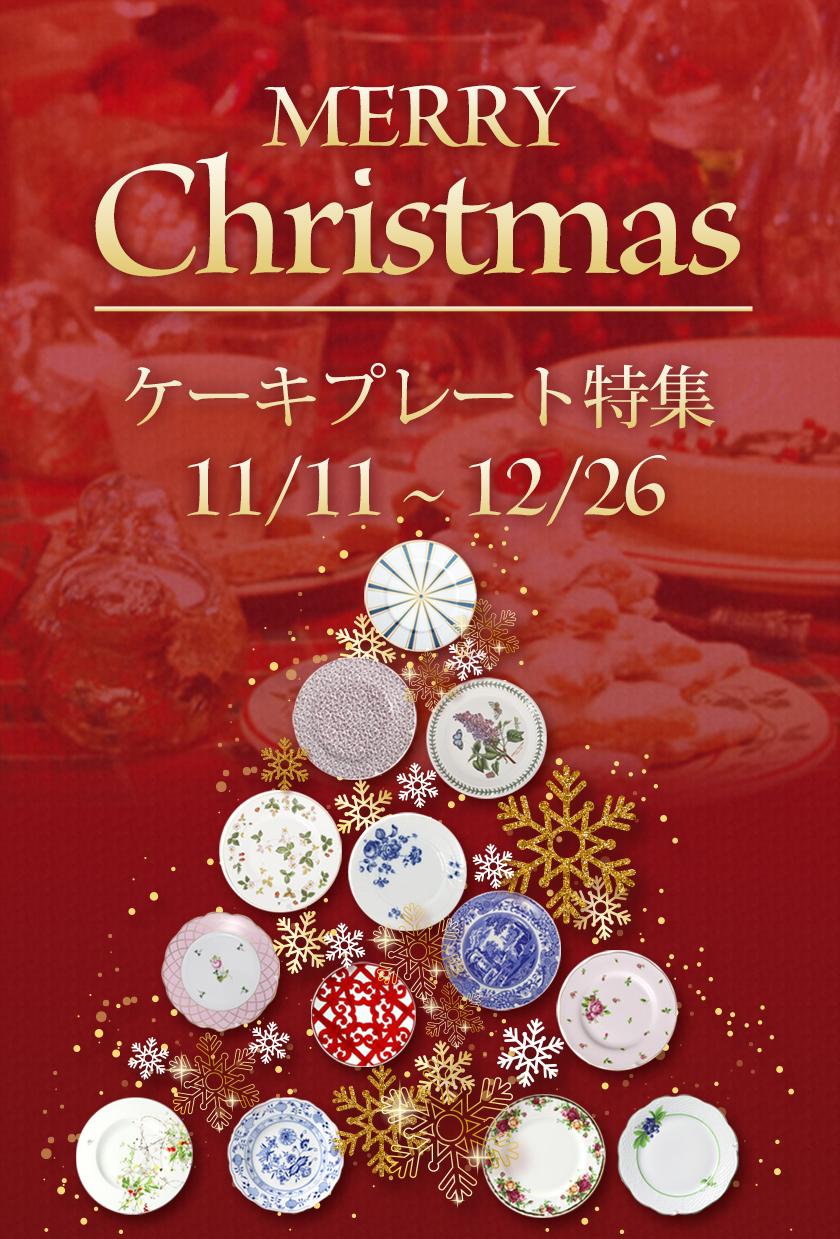 クリスマスキケーキプレート特集11/5~12/26