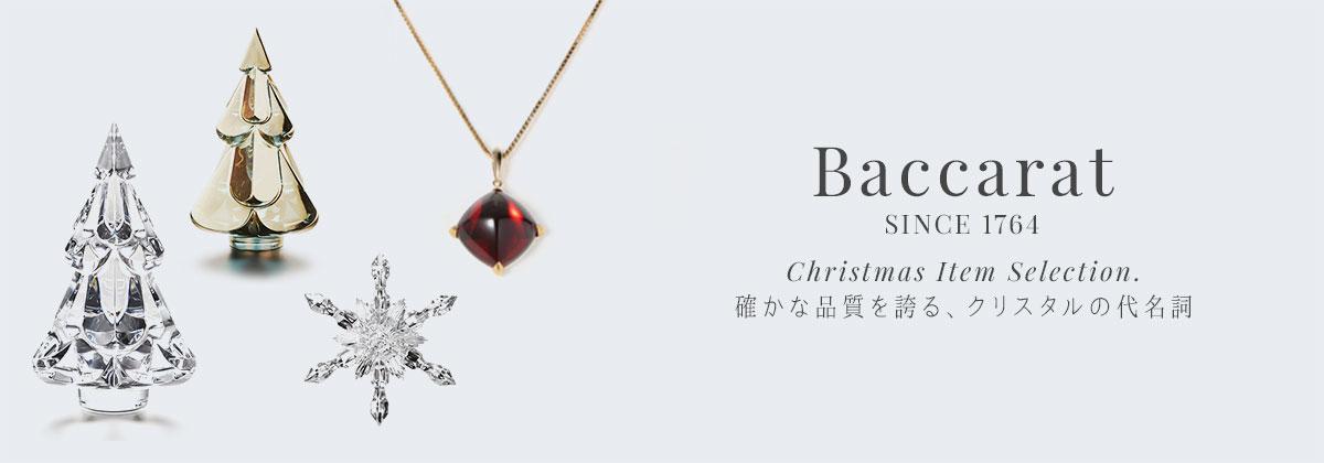 「バカラ」のクリスマスアイテムへ