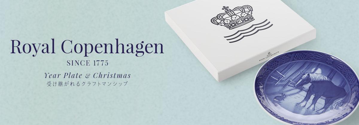 「ロイヤルコペンハーゲン」のクリスマスアイテムへ