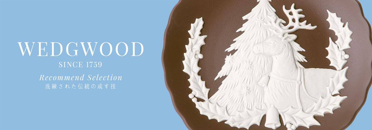 「ウェッジウッド」のクリスマスアイテムへ