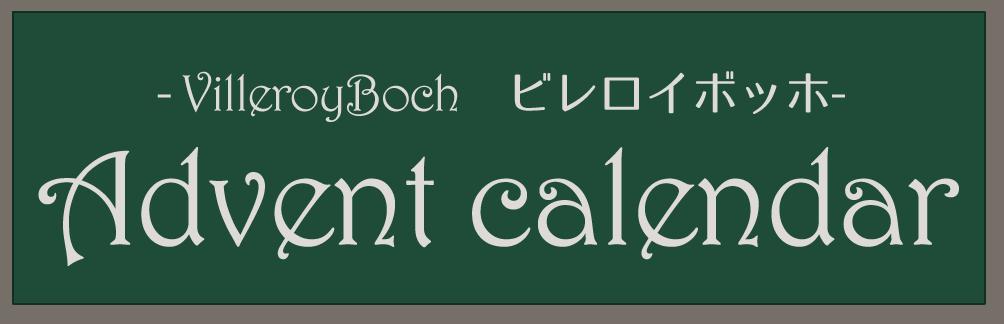ビレロイ&ボッホアドベントカレンダー特集