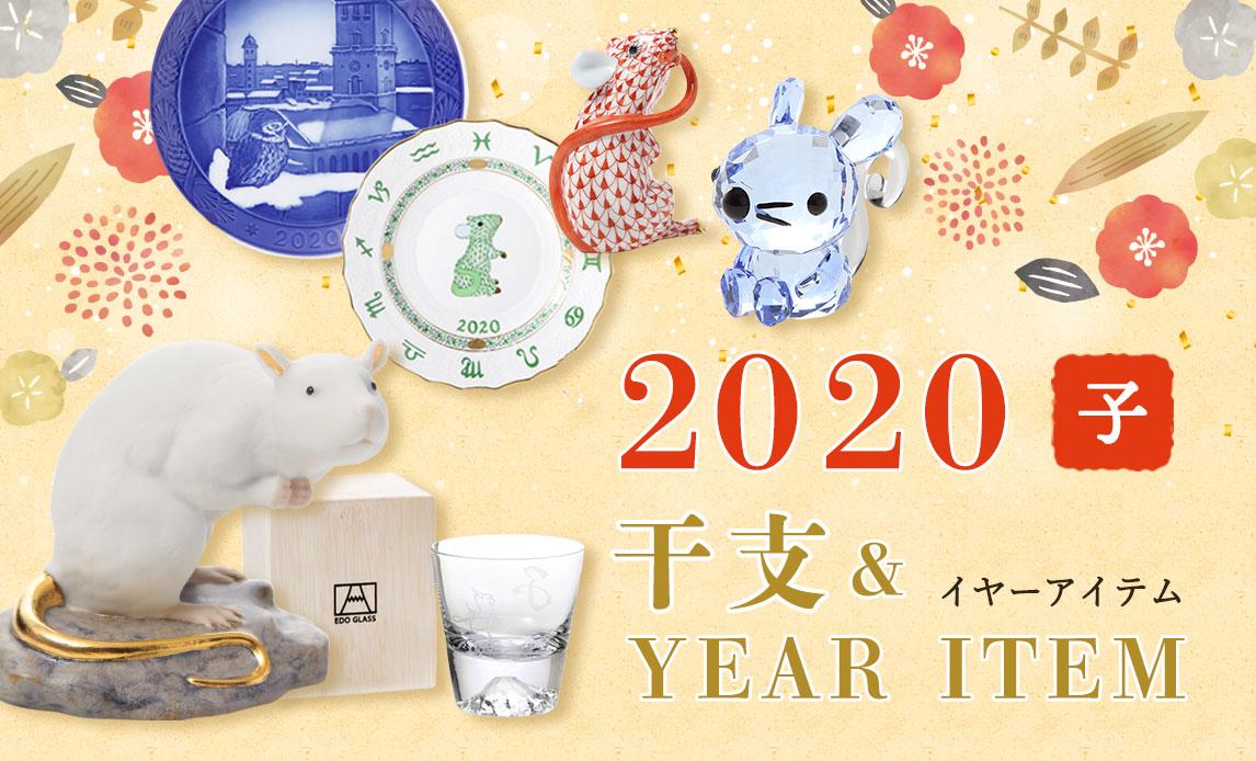 干支&year item